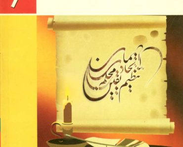 Arabic 7th
