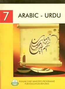 Arabic 7th class book