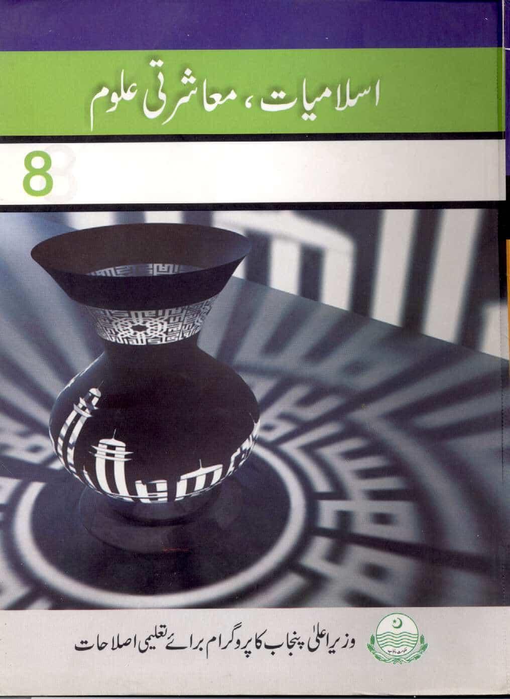Pakistan Studies 8th