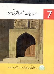 Islamic Studies 7th