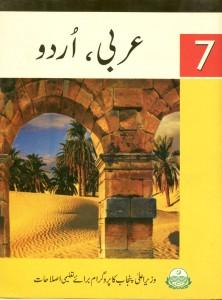 Urdu 7th