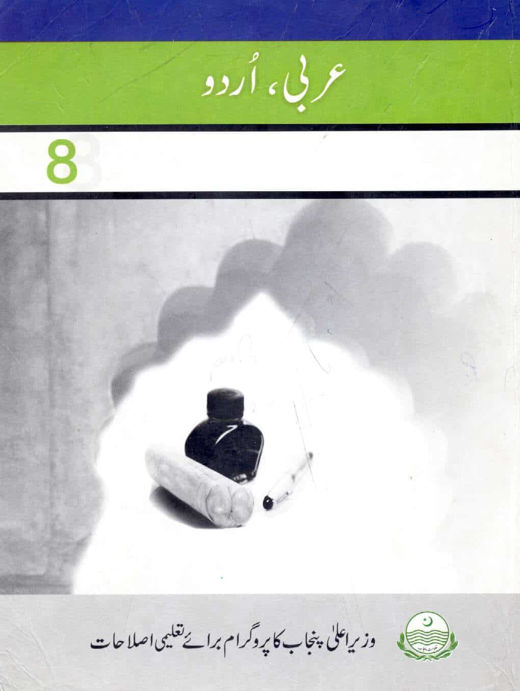 Urdu 8th Book Free Download In PDF