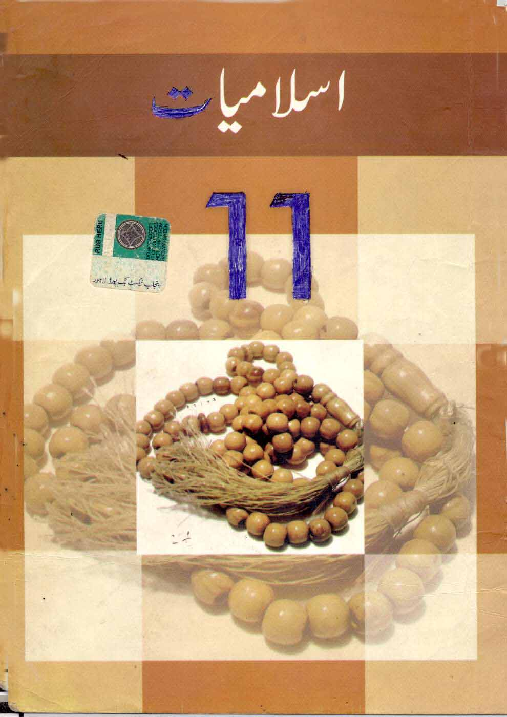 Islamic Studies Compulsory (Islamiyat) For 11th Class