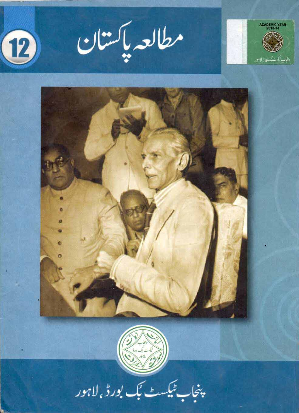 Pakistan Studies (Mutalia Pakistan) for 12th