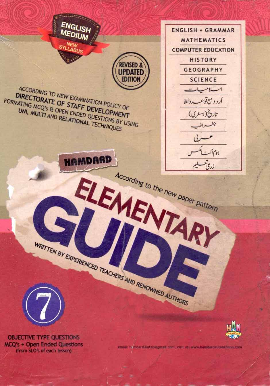 Guide 7th Class (Part 1) Download Free Book | Free Books Download