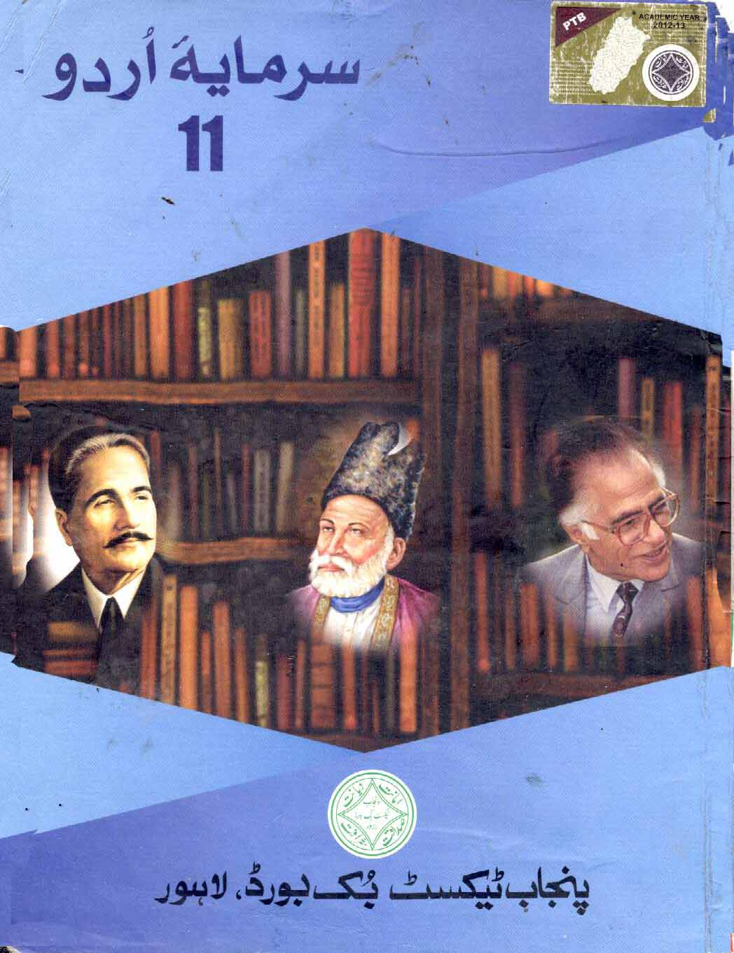 (Sarmaya-e-Urdu) for 11th