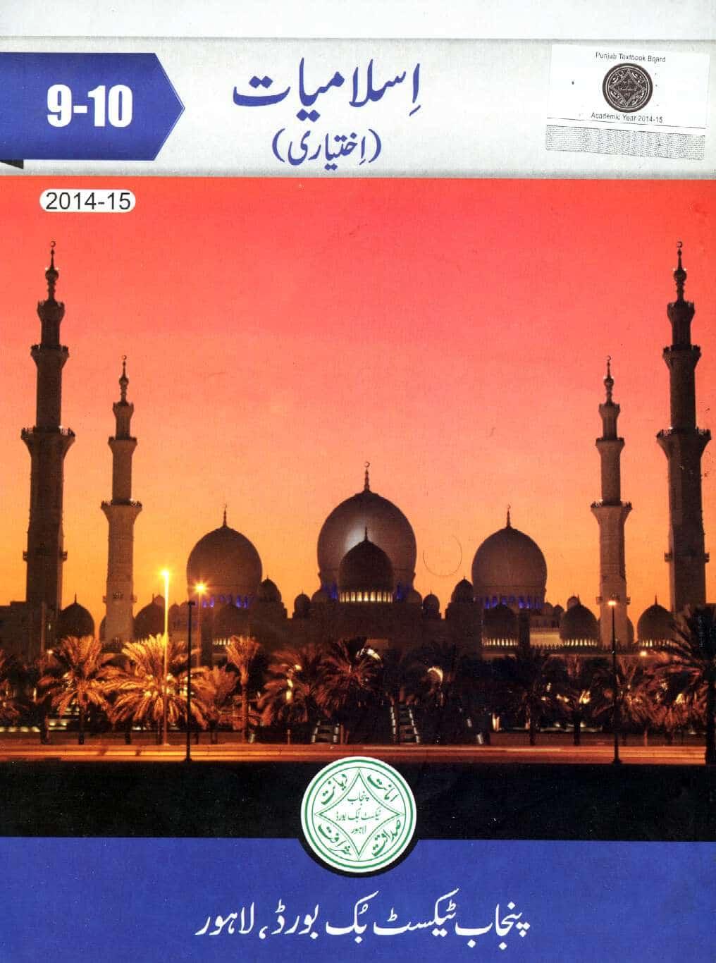 Islamic Studies Elective (Islamiat Ikhtiari) 9th 10th 1