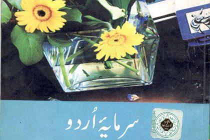 2nd year urdu book (Sarmaya-e-Urdu