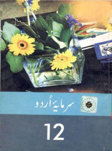 Urdu (Sarmaya-e-Urdu) for 12th Class