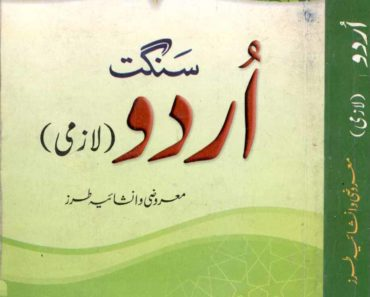 Sanggat Urdu Guaide 2nd year urdu book