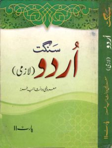 Sanggat Urdu Guide Book for 12th Class in PDF