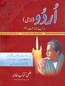 Cover of 10th Class Urdu Book (Freebooks.pk)