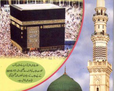6th Class Islamiat