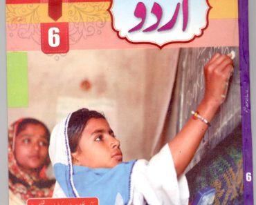 6th Class Urdu