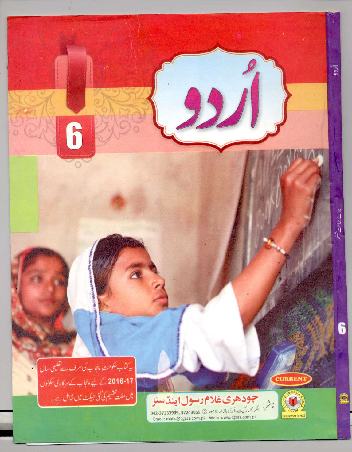 6th Class Urdu Book Free Download In PDF