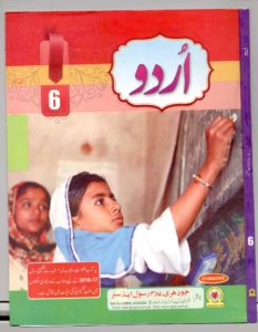6th Class Urdu Book (Freebooks.pk)