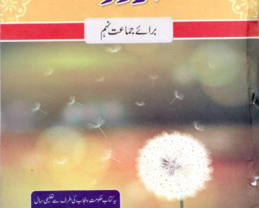 Guide 7th Class (Part 1) Download Free Book | Free Books