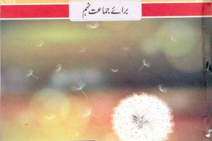 9th Class Urdu