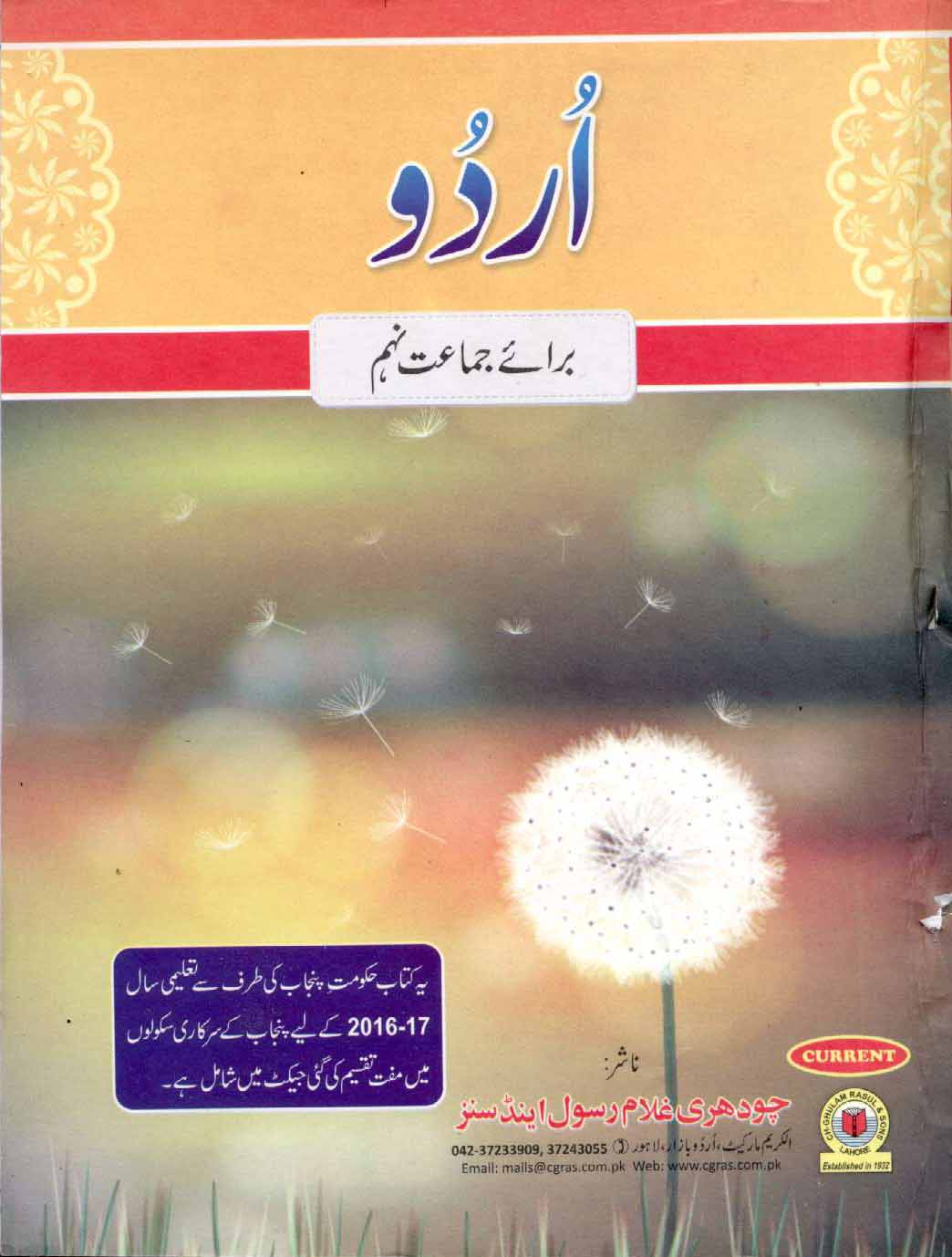 9th Class Urdu Book Free Download In PDF