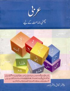 6th Class Arabic Book